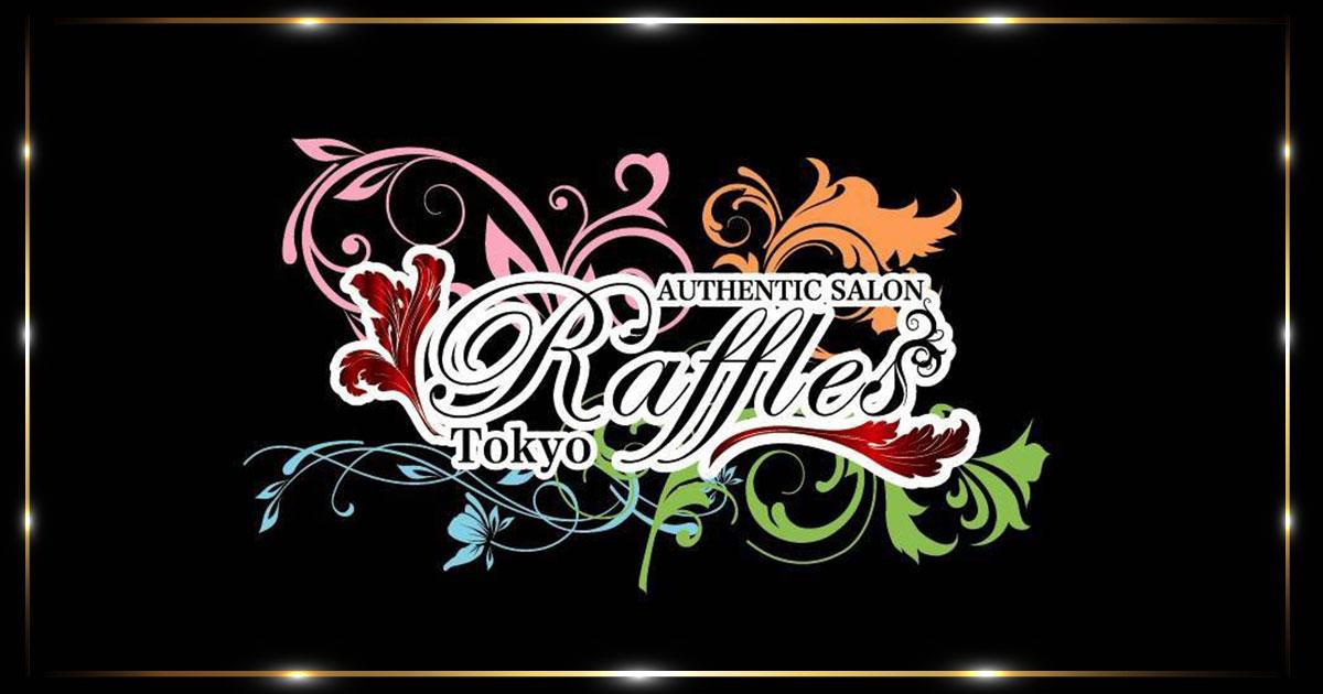 Rafflesホットニュース16606