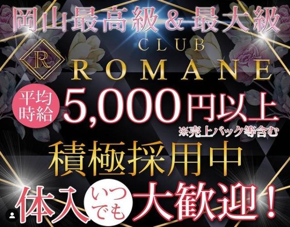 Club ROMANEホットニュース16720