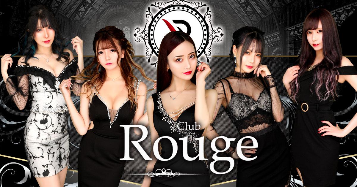 club Rougeホットニュース17080