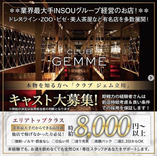 CLUB GEMMEホットニュース17215