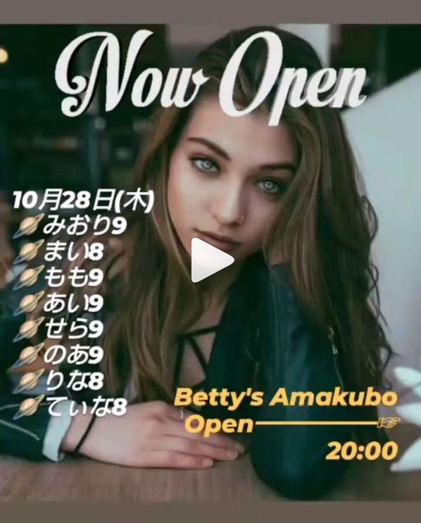 BETTY'Sホットニュース17693