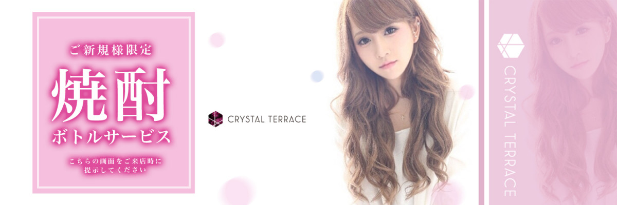 Crystal Terrace クーポン 166