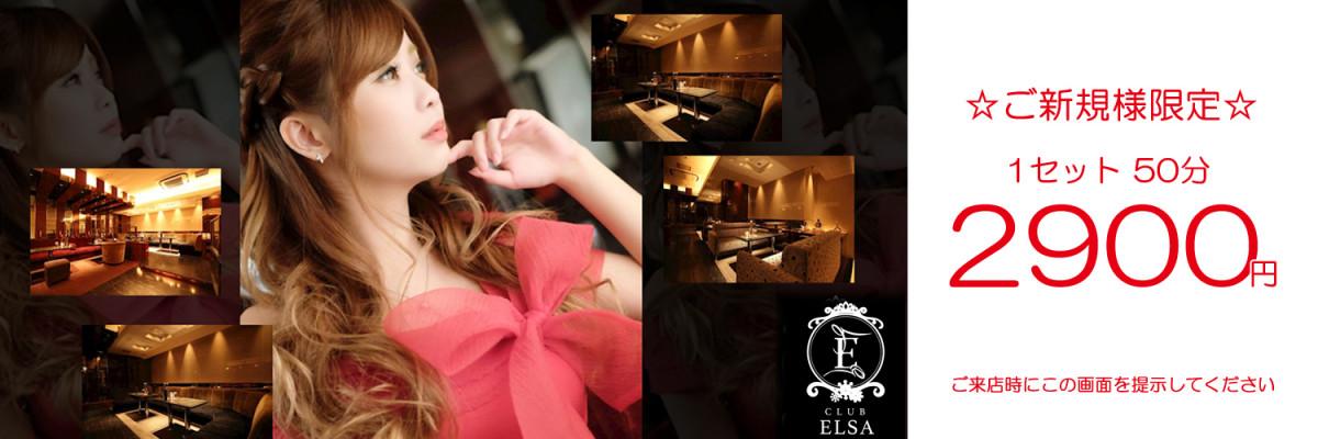 Club ELSA クーポン 169