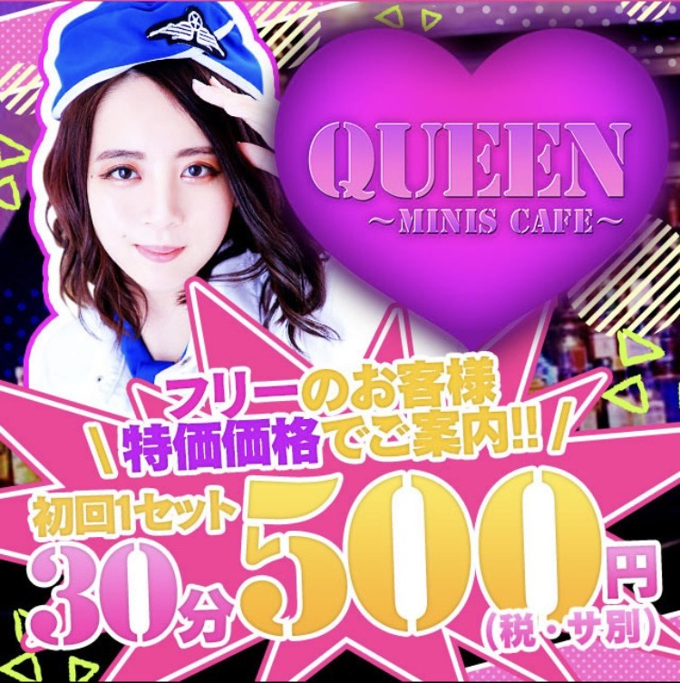 QUEEN minis cafe クーポン 860