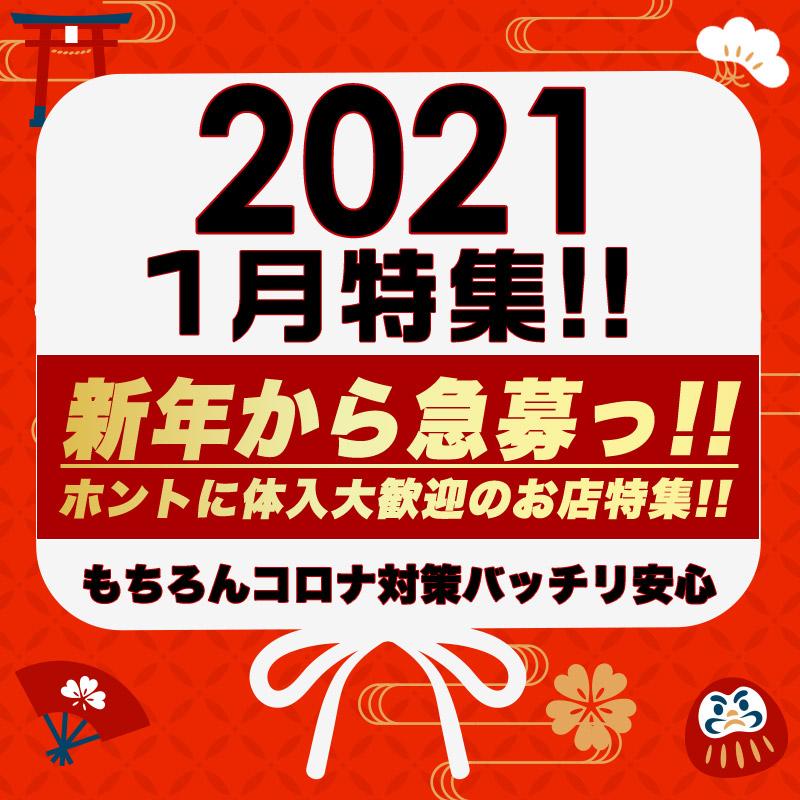 """新年から急募っ!ホントに体入大歓迎のお店特集☆"""""""